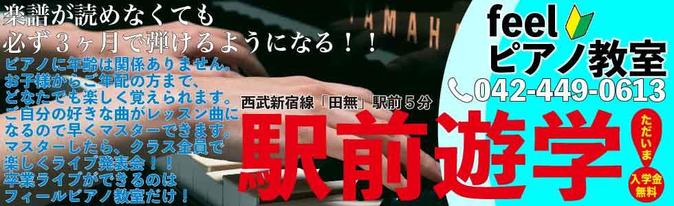 FeelDTM教室 西東京市田無の音楽教室