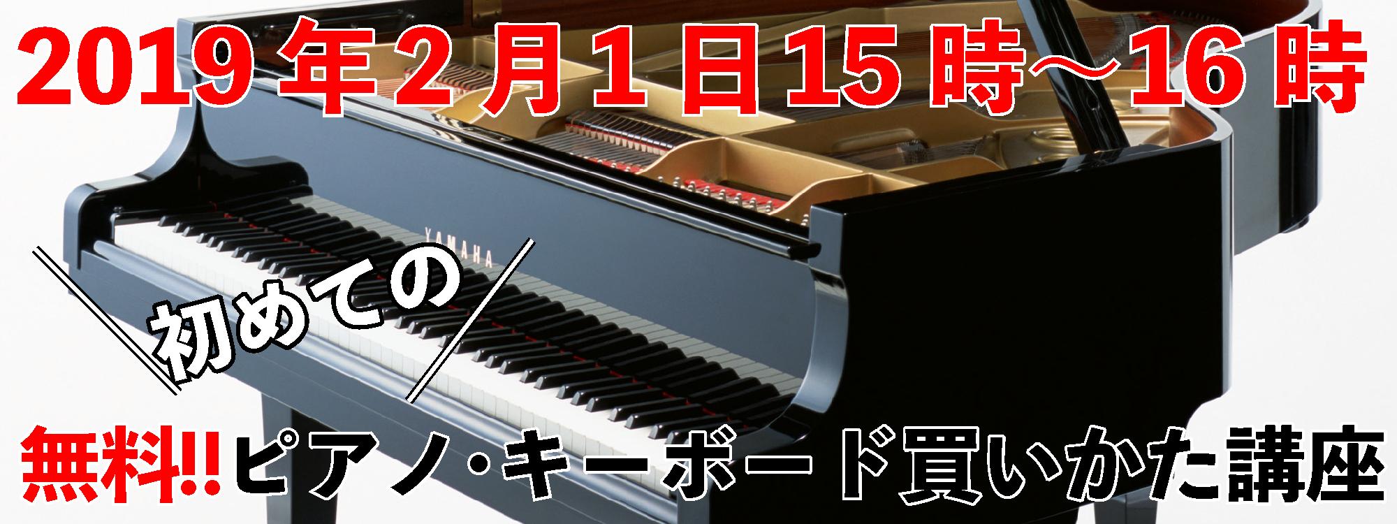 無料!!初めてのピアノ買いかた講座a