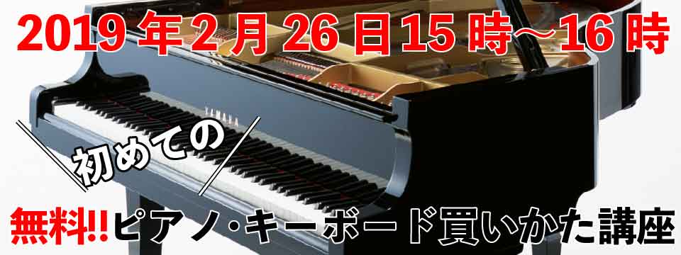 無料!!初めてのピアノ・キーボード買いかた講座
