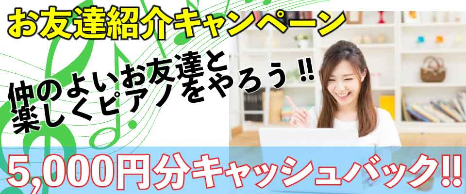 西東京市ピアノ教室