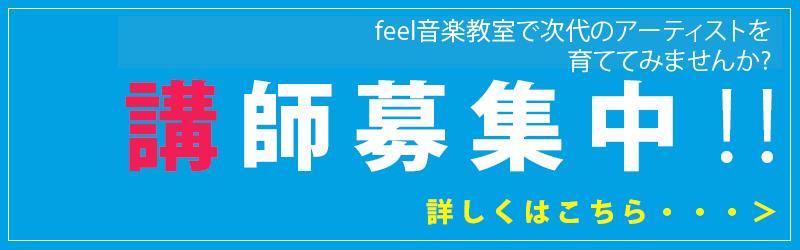 講師募集中 西東京市ピアノ教室