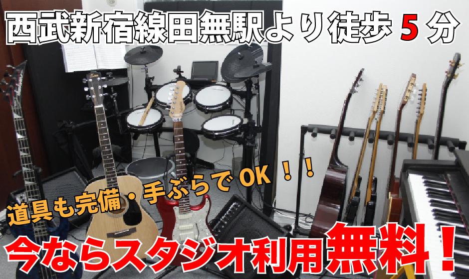 西東京市ピアノ教室 スタジオ代無料