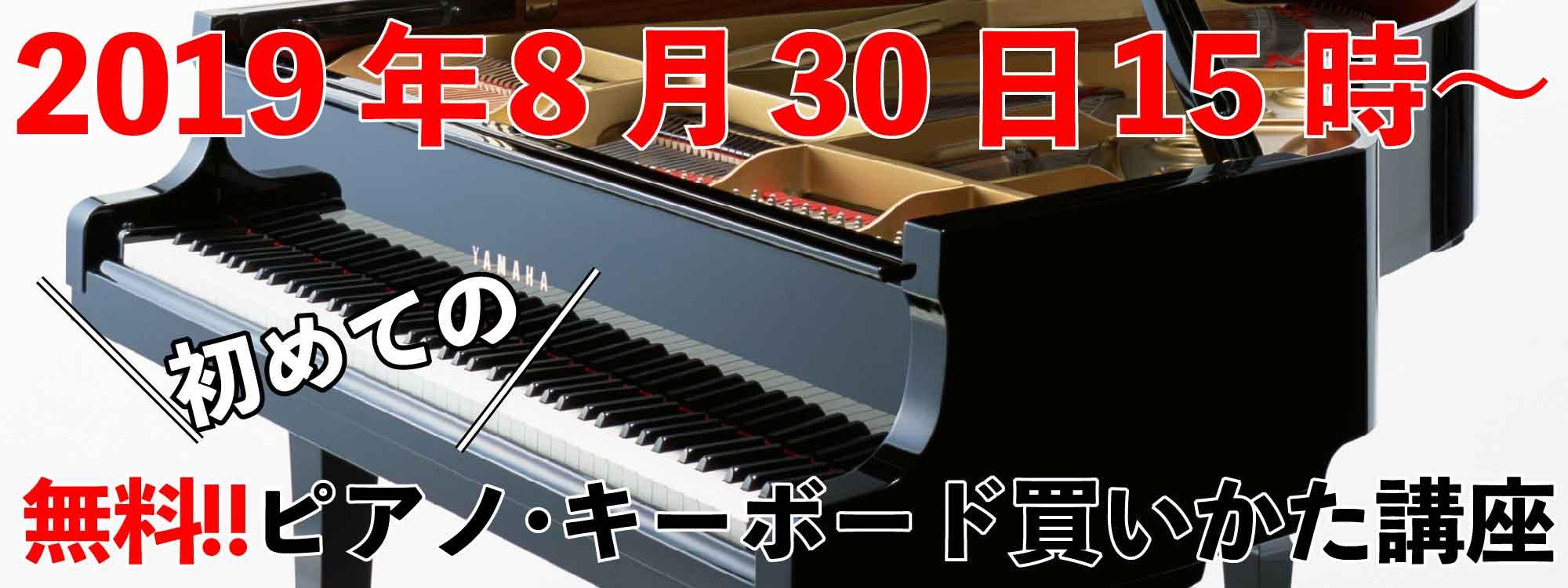 「無料!!30分で初めてのピアノ・キーボード買いかた講座」