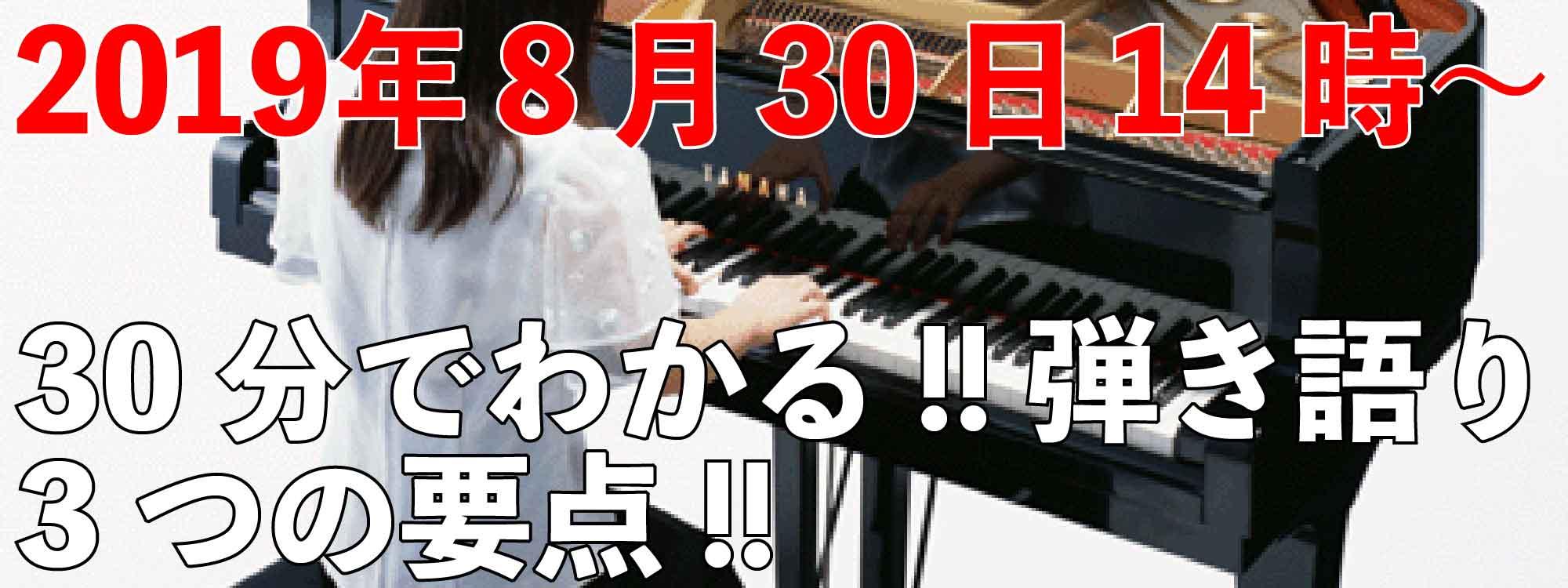 「無料!!30分でわかる!!弾き語り3つの要点!!」