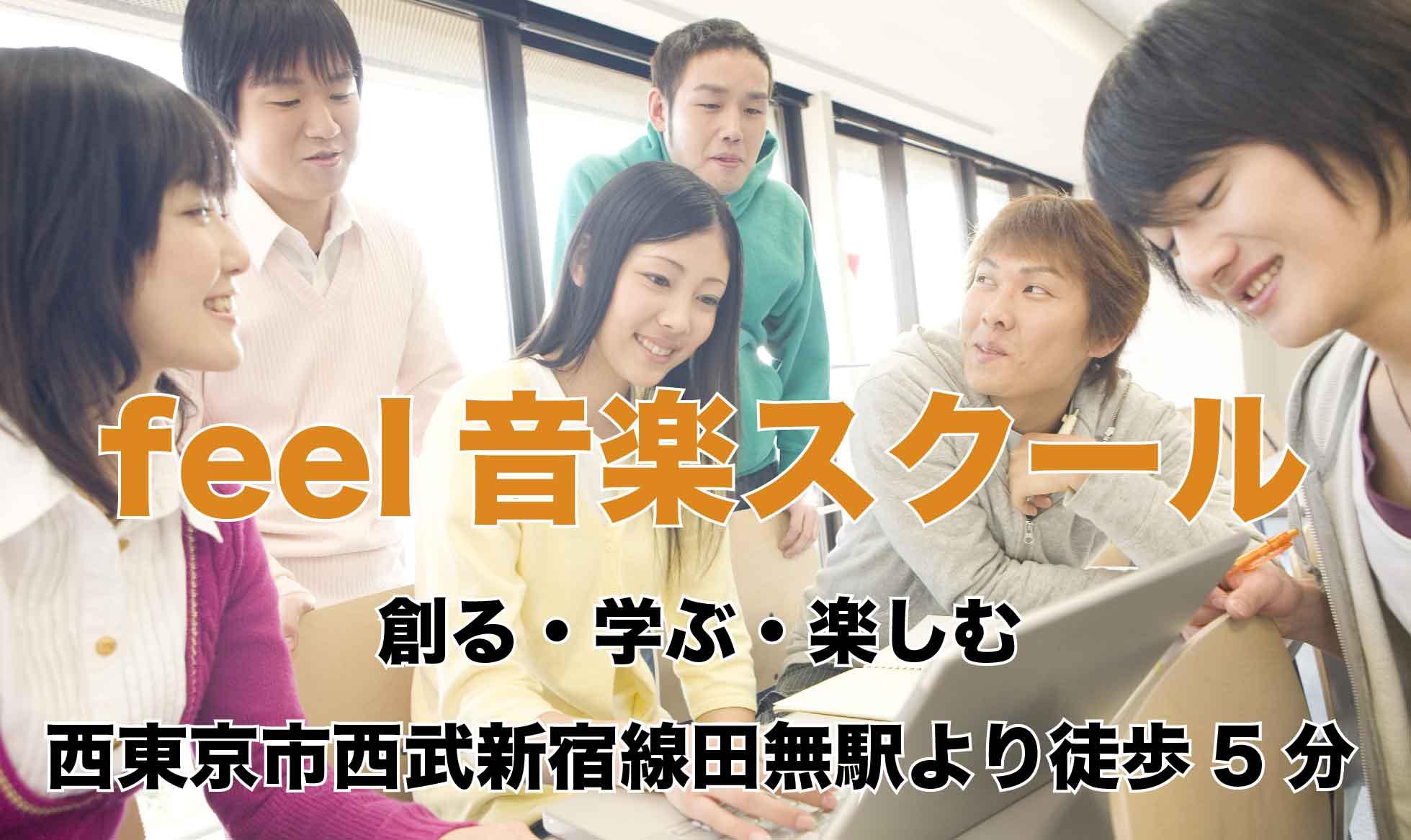 feel音楽教室は西東京市西武新宿線田無駅より徒歩5分。初心者の方のための音楽教室