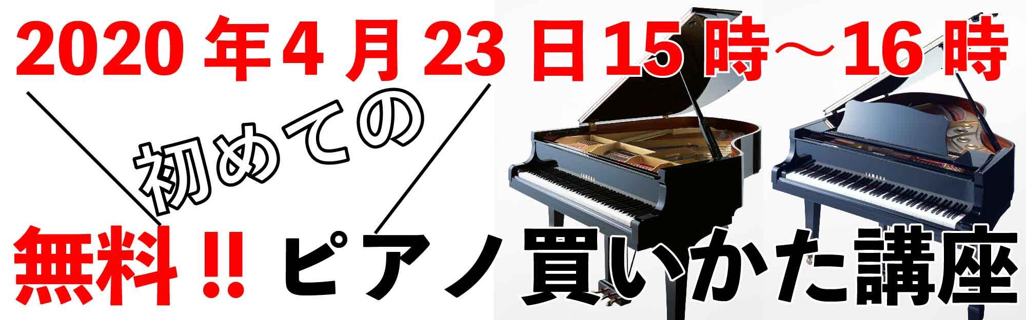 feelピアノ音楽教室西東京市田無教室